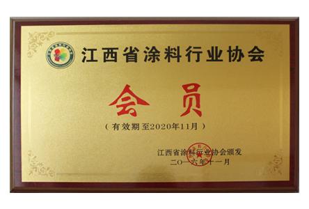 江西省涂料行业协会会员