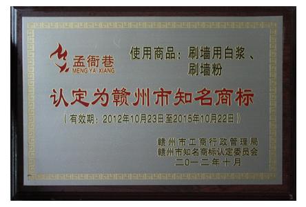 赣州知名商标