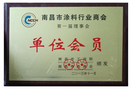 南昌市涂料行业商会单位会员