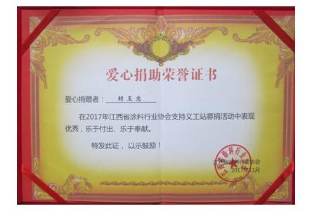 爱心捐助荣誉证书