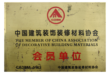 中国建筑装修装修材料协会会员单位